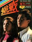 HK TV serie : The Rough Ride [ DVD ]