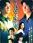 HK TV serie : The Challenge of Life [ DVD ]