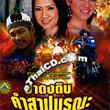Pah Dongdib Kum Sarb Morranah [ VCD ]
