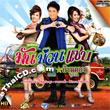 Karaoke DVD : Dok-Or & Sorn & Karnthong : Mun Muan Zabb