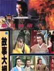 HK TV serie : The Solitary Swordsman [ DVD ]