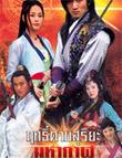 HK TV serie : The Spirit Of The Sword [ DVD ]