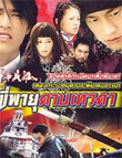 HK TV serie : The Legend of Hero [ DVD ]