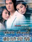 HK TV serie : Romancing Hong Kong [ DVD ]