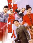 HK TV serie : Heavenly in Laws [ DVD ]