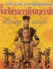 HK TV serie : Siu Leng Tian Chi [ DVD ]
