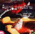 Macabre Case of Prom Pi Ram [ VCD ]