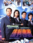 HK TV serie : Take My Word For It [ DVD ]
