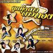 Grammy Gold : Loog Thung Sao Dao Thong