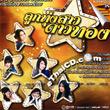 Karaoke VCD : Grammy Gold - Loog Thung Sao Dao Thong