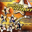 Karaoke DVD : Grammy Gold - Loog Thung Sao Dao Thong