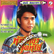 Karaoke VCD : Sonthi Sommart - Tour Tiew Sud Tai