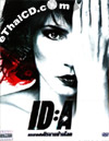 ID : A [ DVD ]