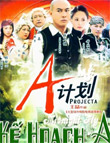 HK TV serie : Project A [ DVD ]