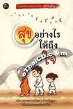 Book :  Suk Yarng Rai Hai Tueng Jai