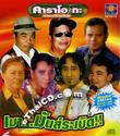 CD+VCD : Loog Thung - Mao...Mun Raberd