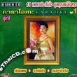 Karaoke VCD : Sunaree Rachaseema - Khun Mae Yung Sao - Vol.1