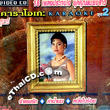 Karaoke VCD : Sunaree Rachaseema - Khun Mae Yung Sao - Vol.2