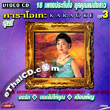 Karaoke VCD : Sunaree Rachaseema - Khun Mae Yung Sao - Vol.3
