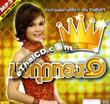 MP3 : Fon Tanasoontorn - Mongkut Thong Vol.1