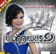 MP3 : Fon Tanasoontorn - Mongkut Petch Vol.1