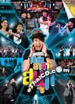 Concert DVDs : Bird Thongchai - Asa Sanook