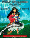 Wolf Children [ DVD ]