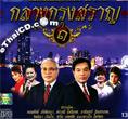 Karaoke VCDs : Rose Music : Klang Krung Saran - Vol.1