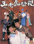 HK TV serie : A Bride for a Ride [ DVD ]