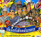Li-kay : Ruam Dara - Bunlung Luad Munnare - Part.2
