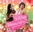 Mai Dai Kor Hai Ter Ma Ruk [ VCD ]