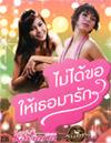 Mai Dai Kor Hai Ter Ma Ruk [ DVD ]