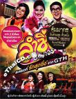 Concert DVD : GTH The Musical - Lum Sing Singer