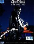 Concert DVDs : Aad Carabao - Wun Warn Mai Mee Kao