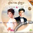 Karaoke VCD : Orawee Sujjanon & Weera Bumroongsri : Koo Warn Koo Krung - Vol.1