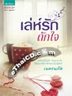 Thai Novel : Leh Ruk Tuk Jai