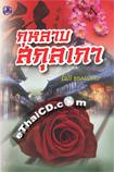 Thai Novel : Kularb Sakul Kao