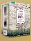 Thai Novel : Sadud Ruk Nuk Sueb [3 Book Set]