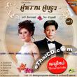 Karaoke DVD : Orawee Sujjanon & Weera Bumroongsri : Koo Warn Koo Krung - Vol.1