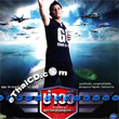 Karaoke VCD : Bao We - Burut Sood Fah