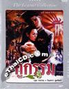 Koo Krum 1 [ DVD ]