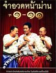 DVD : Khun Pra Chuay - Jum Aud Nah Barn - Vol.1-11