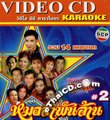 Karaoke VCD : Mon Pleng Loog Thoong - Morlum Pun Larn Vol.2
