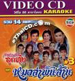 Karaoke VCD : Mon Pleng Loog Thoong - Morlum Pun Larn Vol.3