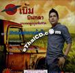 Karaoke VCD : Berm Binlah - Sailom Haeng Kwam Kid Tueng