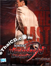 The Last Tycoon [ DVD ]