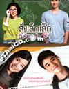 First Love & Love of Siam [ DVD ]