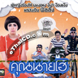 Crazy Crying Lady (Khun Nine Ho) [ VCD ]