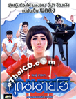 Crazy Crying Lady (Khun Nine Ho) [ DVD ]