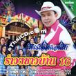 Karaoke VCD : Ord Four S - Rum Wong Chao Bann - Vol.16